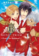 KING OF PRISM by PrettyRhythm 〜Over The Rainbow!〜フラワーコミックススペシャル
