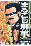 まるごし刑事special 29 まるごし、バカを狩る!編 マンサンコミックス マンサンqコミックス