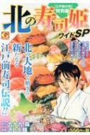 北の寿司姫ワイドsp Gコミックス