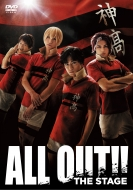 ALL OUT!! THE STAGE [DVD]