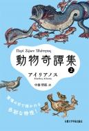 動物奇譚集 2 西洋古典叢書