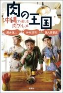 沖縄肉食グルメ旅(仮)