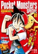 ポケットモンスターSPECIAL pbk-edition 赤緑青編 1 てんとう虫コミックススペシャル