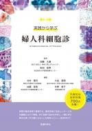 実践から学ぶ婦人科細胞診