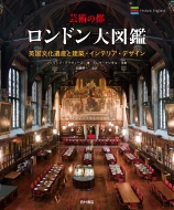 芸術の都ロンドン大図鑑 英国文化遺産と建築・インテリア・デザイン