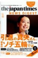 Japan Times News Digest Vol..66