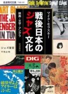 戦後日本のジャズ文化 映画・文学・アングラ 岩波現代文庫