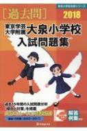 東京学芸大学附属大泉小学校入試問題集 2018 有名小学校合格シリーズ