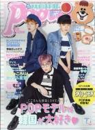 Popteen (ポップティーン)2017年 7月号