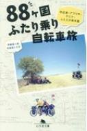 88ヶ国ふたり乗り自転車旅 中近東・アフリカ・アジア・ふたたび南米篇 幻冬舎文庫