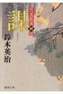 謀 明屋敷番秘録 徳間時代小説文庫