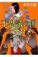 不思議の国のサロメ第九号棟の仲間たち 6 徳間文庫