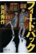 フィードバック 徳間文庫