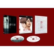 愚行録 Blu-ray 特装限定版