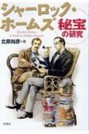 シャーロック・ホームズ 秘宝の研究 宝島社SUGOI文庫