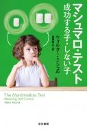 マシュマロ・テスト 成功する子・しない子 ハヤカワ・ノンフィクション文庫