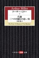 アーサー・ミラー 5 代価/二つの月曜日の思い出 ハヤカワ演劇文庫