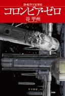 コロンビア・ゼロ 新・航空宇宙軍史 ハヤカワ文庫JA