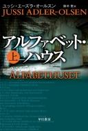 アルファベット・ハウス 上 ハヤカワ・ミステリ文庫