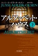 アルファベット・ハウス 下 ハヤカワ・ミステリ文庫