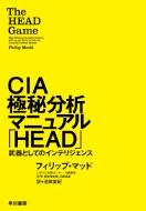CIA極秘分析マニュアル「HEAD」 ハヤカワ・ノンフィクション
