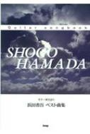 Guitar songbook 浜田省吾 ベスト曲集
