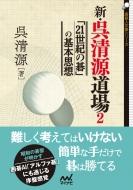 新・呉清源道場 2 「21世紀の碁」の基本思想 囲碁人文庫シリーズ