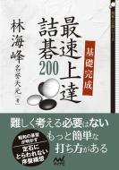 基礎完成最速上達詰碁200 囲碁人文庫シリーズ