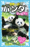 世界一のパンダファミリー 和歌山「アドベンチャーワールド」のパンダの大家族 講談社青い鳥文庫