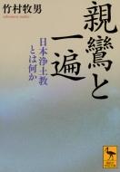 親鸞と一遍 日本浄土教とは何か 講談社学術文庫