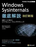 Windows Sysinternals徹底解説 無償ツールで極めるトラブルシューティングテクニック