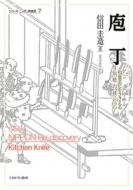 庖丁 和食文化をささえる伝統の技と心 シリーズ・ニッポン再発見