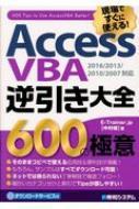 現場ですぐに使える! AccessVBA逆引き大全600の極意