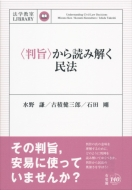 """""""判旨""""から読み解く民法 法学教室LIBRARY"""