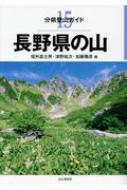 長野県の山 分県登山ガイド