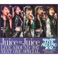 Juice=Juice LIVE AROUND 2017 -NEXT ONE SPECIAL-(Blu-ray)