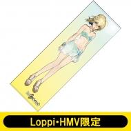 Fate/EXTELLA 等身大バスタオル【Loppi・HMV限定】