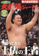 NHK大相撲ジャーナル 2017年 7月号