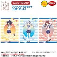「ご注文はうさぎですか??」クリアファイルセット(3枚1セット)【Loppi・HMV限定】