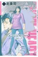 エンジェル・ハート 2ndシーズン 16 ゼノンコミックス