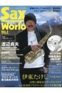 サックス・ワールド Vol.5 シンコーミュージックムック