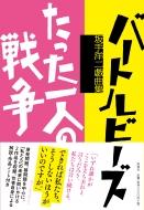 バートルビーズ/たった一人の戦争 坂手洋二戯曲集