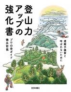 登山力アップの強化書 遭難予備軍と呼ばれないために のぼろBOOKS