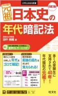 元祖日本史の年代暗記法 四訂版