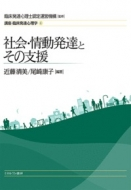 社会・情動発達とその支援 講座・臨床発達心理学