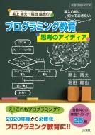 プログラミング教育導入の前に知っておきたい思考のアイディア 教育技術ムック