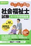 社会福祉士試験ズバリ予想問題集 2018年版