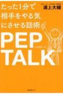 たった1分で相手をやる気にさせる話術 ペップトーク