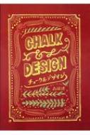 CHALK & DESIGN うつくしいレタリングとデコレーションのルール23
