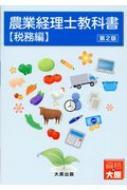 農業経理士教科書